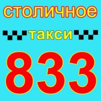 taksi-stolichnoe-833-kiev